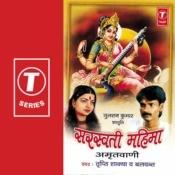 Saraswati Mahima (Amritwani) Songs