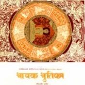 Shravak Shrutika Songs
