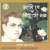 Aami Je Piyasi Maru Songs