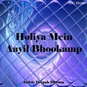 Holiya Mein Aayil Bhookamp Songs