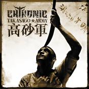 Takasago Army Songs