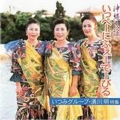Ippe Nifue Debiru Songs