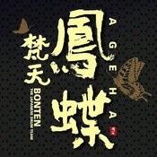 Sakura Mai Song