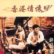 The Feeling Of Hong Kong '90 Songs