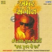 Amar Sangeet R Gupta Ni Yadon Sharad Ponam Ni Songs
