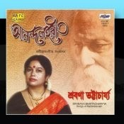 Anandalahari Srabana Bhattacharya Songs