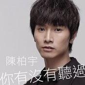 Ni You Mei You Ting Guo Song