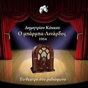Δημητρίου Κόκκου - Ο Μπάρμπα Λινάρδος ( (Το Θέατρο Στο Ραδιόφωνο) [1954] Songs