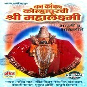 Dhan Kanchan Kolhapurchi Shri Mahalaxmi Songs