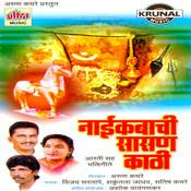 Naikabachi Sasan Kathi-Aartisah Bhaktigeete Songs