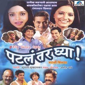 Patal Tar Ghya- Title Song Song