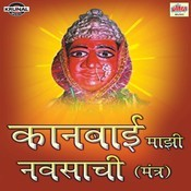 Kanbai Mazi Navsachi (Mantra) Songs