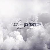 ענני Songs