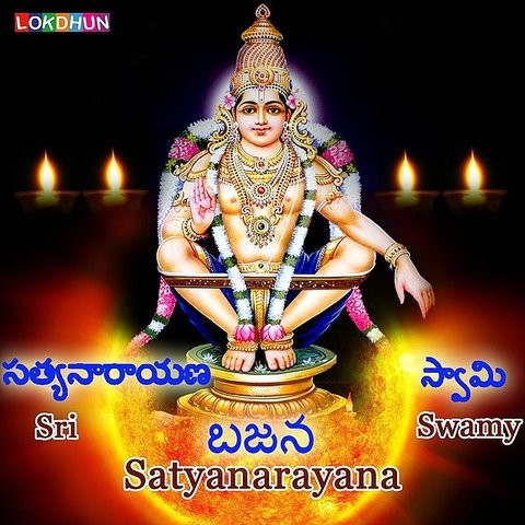 Ayyappa Swamy Pooja Vidhanam In Download