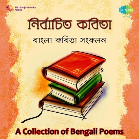 A Collection Of Bengali Poems Songs Download: A Collection Of
