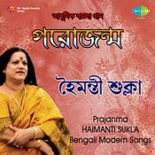 Prajanma - Haimanti Shukla Songs