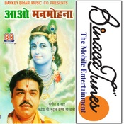 Aao Manmohana Songs