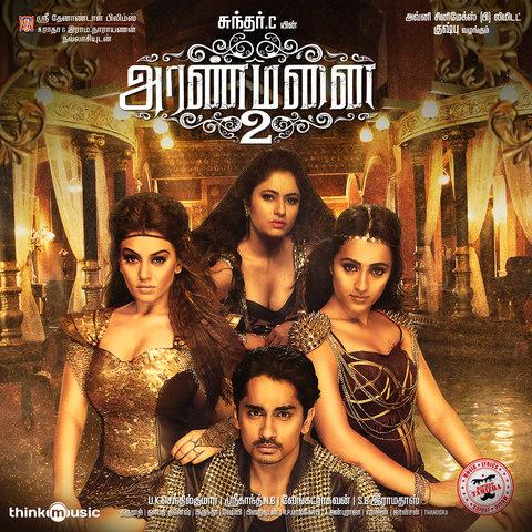 Kovai Gethu Tamil Mp3 Songs Download | MassTamilan.org