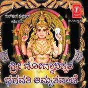 Chottanikkara Bhagavati Song