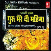 Guru Mere Di Mahima Songs