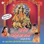Maiya Maiharwali Songs