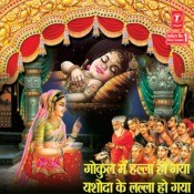 Gokul Mein Halla Ho Gaya,Yashoda Ke Lalla Ho Gaya Songs
