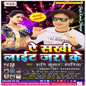Jaan Suner Badi Chand Se Song