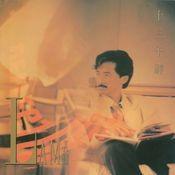 Lam 13 Greatest Hits Songs