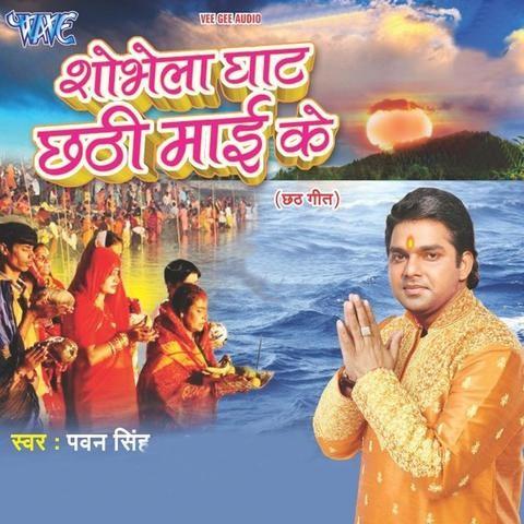 Shobhela Ghat Chhathi Mai Ke