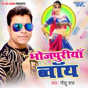 Chadhali Jawaniya Song