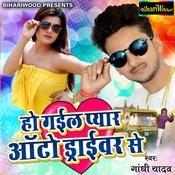Sanam Tohse Pyar Ho Gayil Song