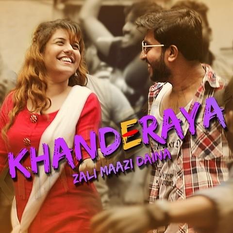 Khanderaya Zaali Majhi Daina Songs Download: Khanderaya Zaali Majhi