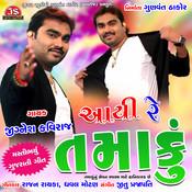 Aayi Re Tamaku Jitu Prajapati Full Song