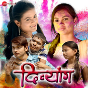 Divyang Santosh Warpalliwar Full Mp3 Song