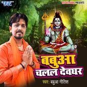 Chala Aso Devghar Nagariya Song