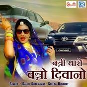 Banni Tharo Banno Diwano Songs Download: Banni Tharo Banno