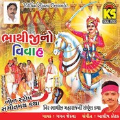 Bhathijini Non Stop Sangitmay Katha - Part 01 Song