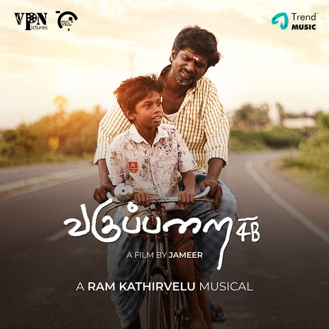 Vagupparai 4B Songs Download: Vagupparai 4B MP3 Tamil Songs Online Free on  Gaana.com