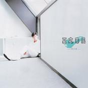 Xia Zhi Han Feng Songs