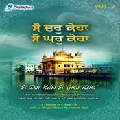 Kaaeya Nagar Basat Har Swami Song