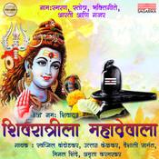 Shivratrila Mahadevala Song