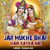Jar Mukhe Bhai Hari Katha Nai Song