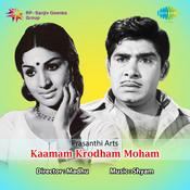 Kamam Krodham Moham Songs