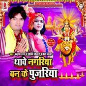 Thave Nagariya Ban Ke Pujariya Song