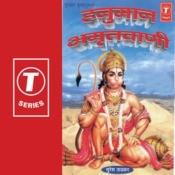 Hanuman Amritwani Songs