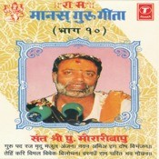 Manas Guru Geeta (Part.10) Songs
