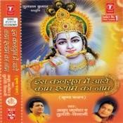 Is Kalyug Mein Aaye Kaam Shyam Ka Naam Songs