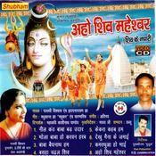 Aho Shiv Maheshwar Songs