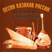 Pesni Kazakov Rossii