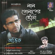 Lal Golaper Chhoya Songs